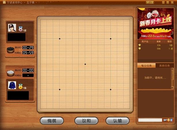 五子棋专用盘为 15×15图片